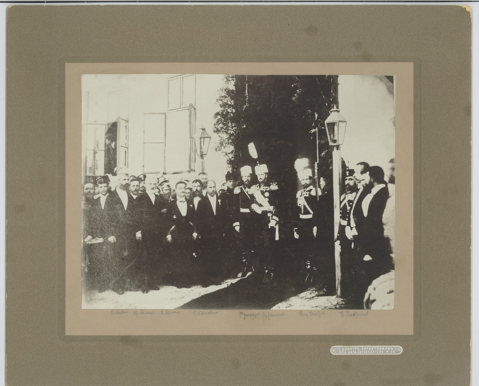 Welcome ceremony for Ferdinand I, © Scientific Archive of the Bulgarian Academy of Sciences