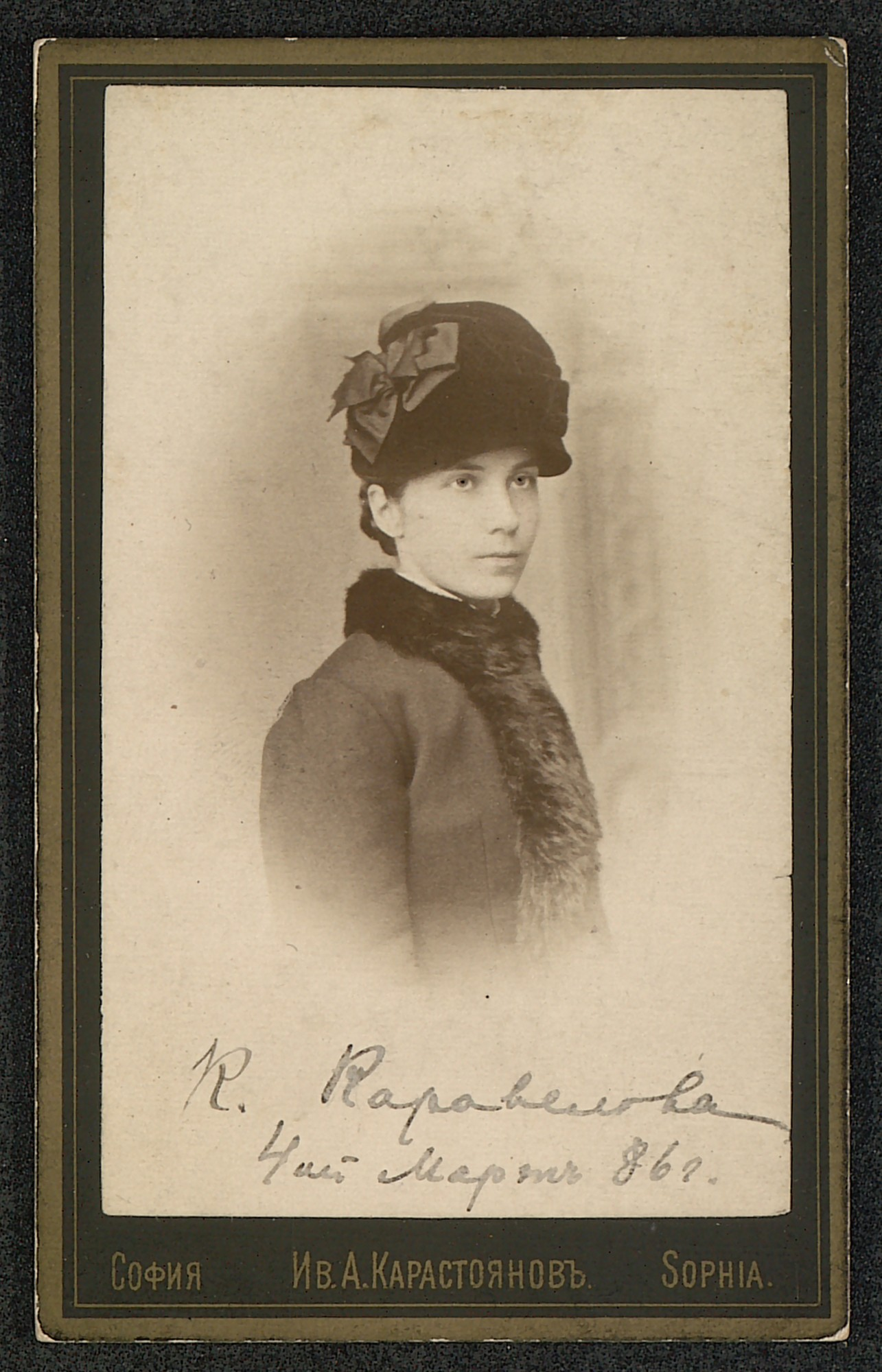 Ekaterina Karavelova, © St. Cyril and St. Methodius National Library