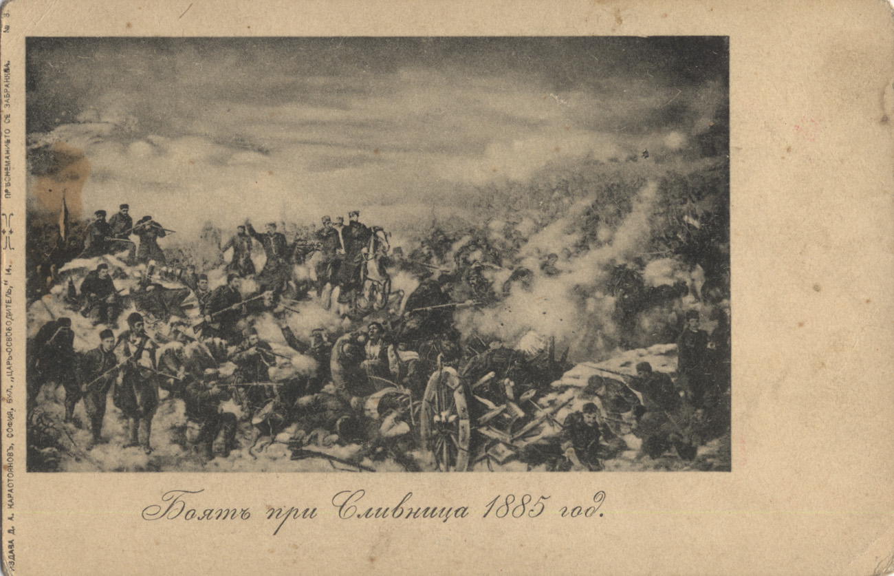 """The battle of Slivnitsa 1885"", © State Archives - Plovdiv"