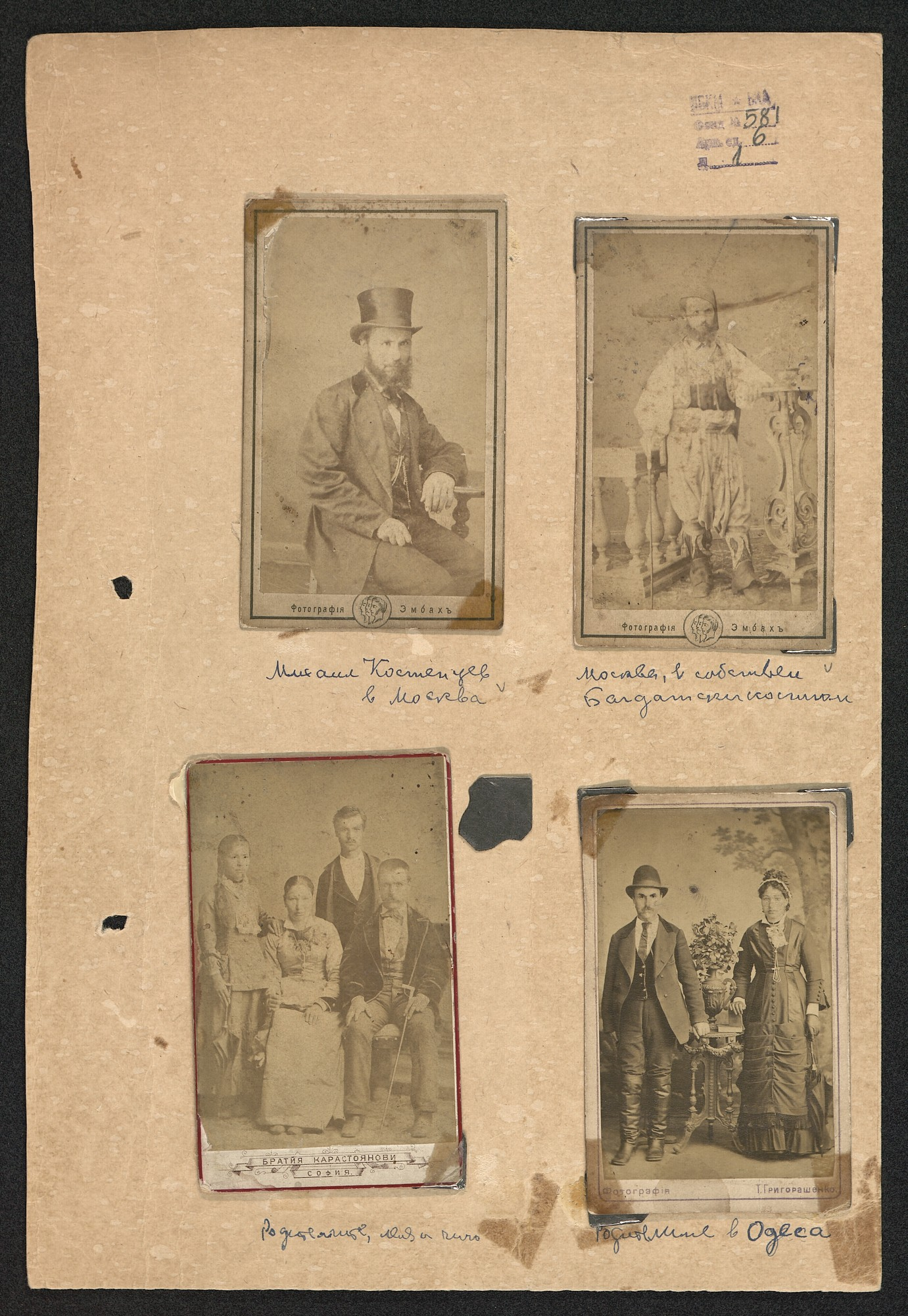 A page from a family album, © St. Cyril and St. Methodius National Library