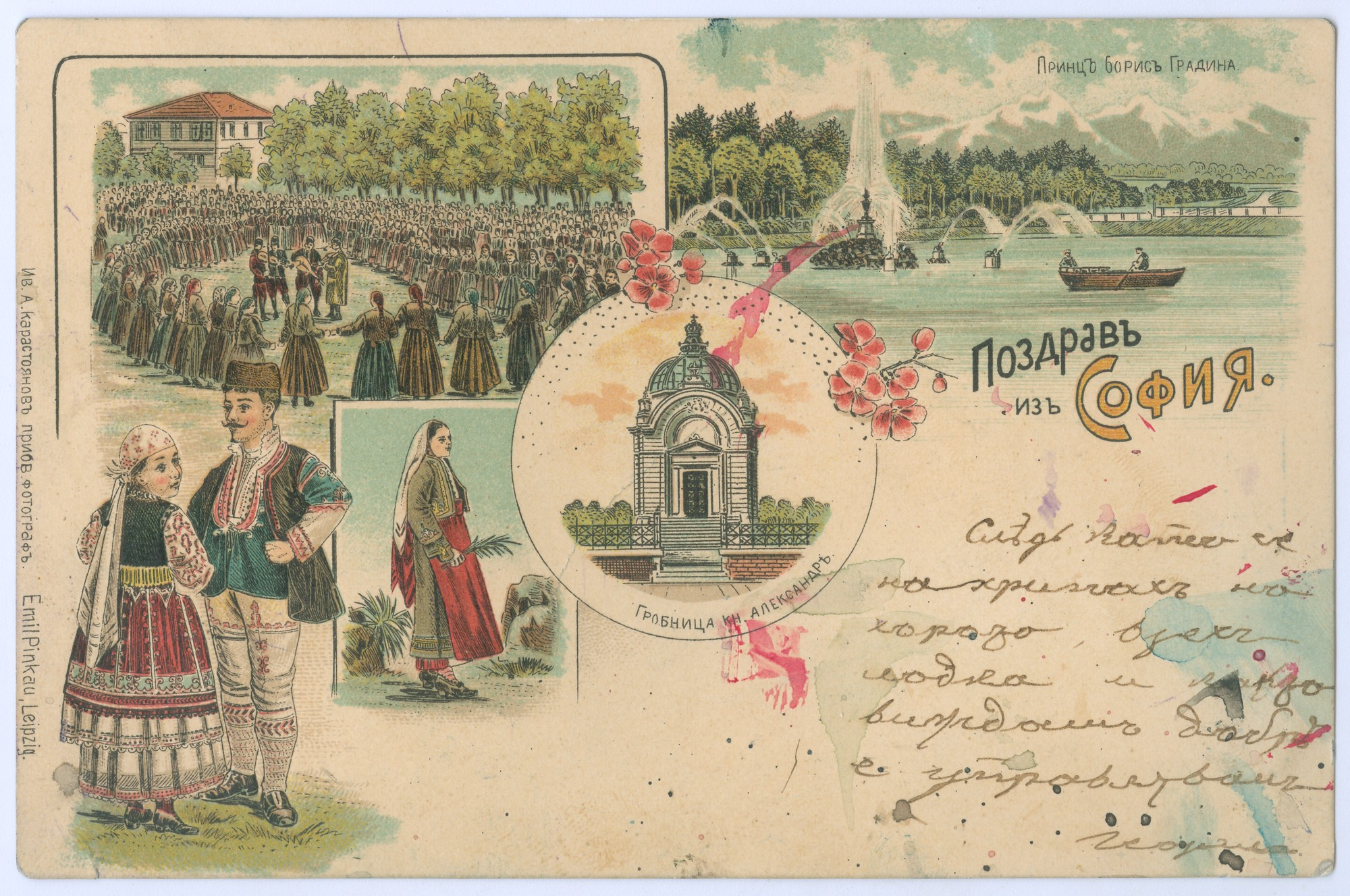"""Greetings from Sofia."", © State Archives - Plovdiv"