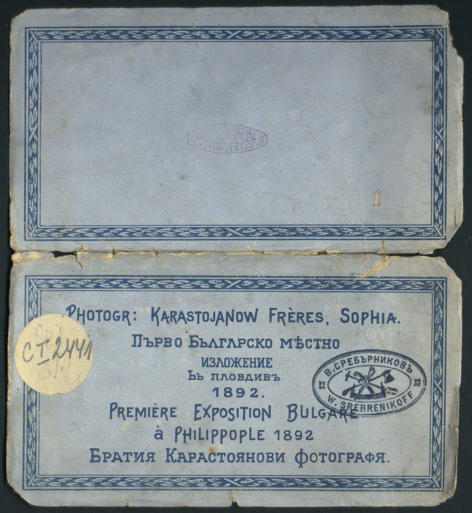 Photo folder from the Plovdiv Agricultural and Industrial Fair 1892, © St. Cyril and St. Methodius National Library