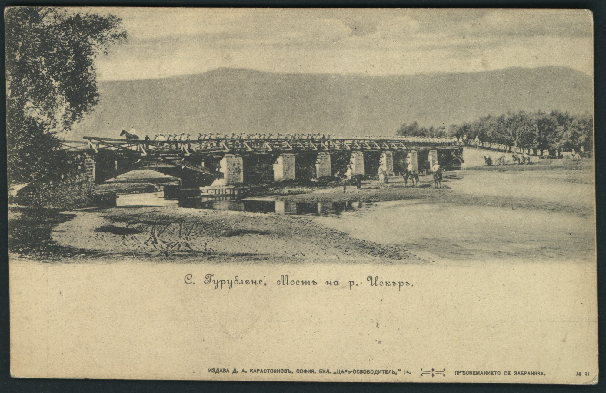"""Village Gorublyane. Bridge over Iskar river."", © St. Cyril and St. Methodius National Library"