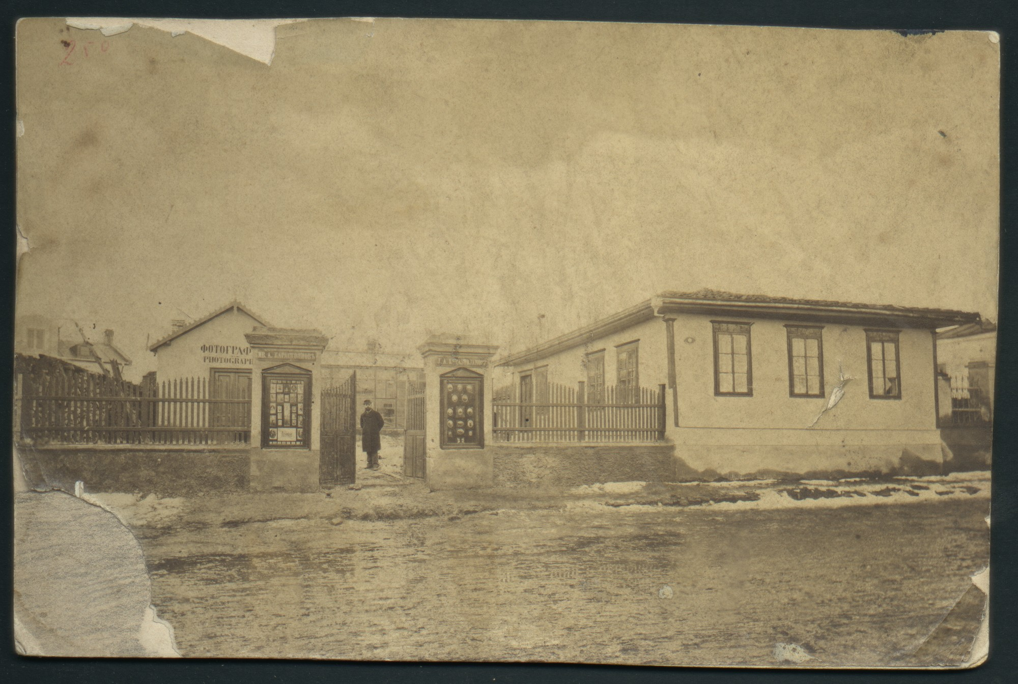 Photograph of Ivan Karastoyanov's house, © St. Cyril and St. Methodius National Library