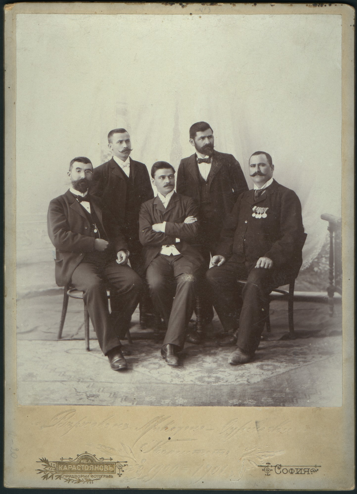 Members of the Supreme Macedonian-Adrianople Committee, © St. Cyril and St. Methodius National Library