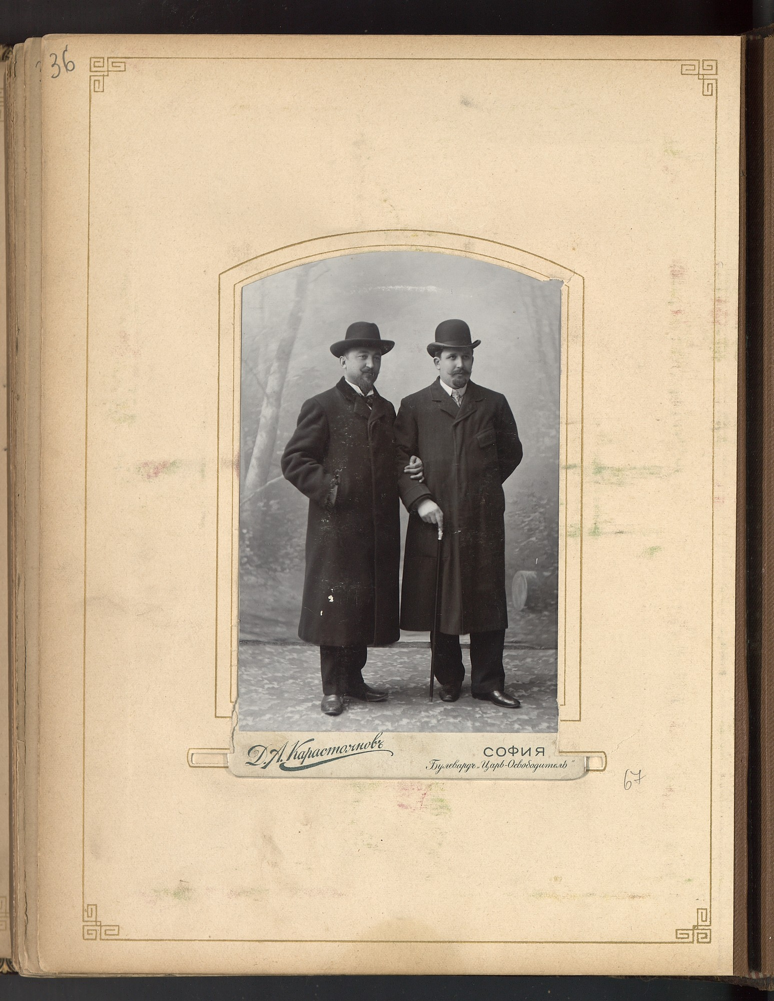 Studio portrait of two men in urban clothes, © St. Cyril and St. Methodius National Library