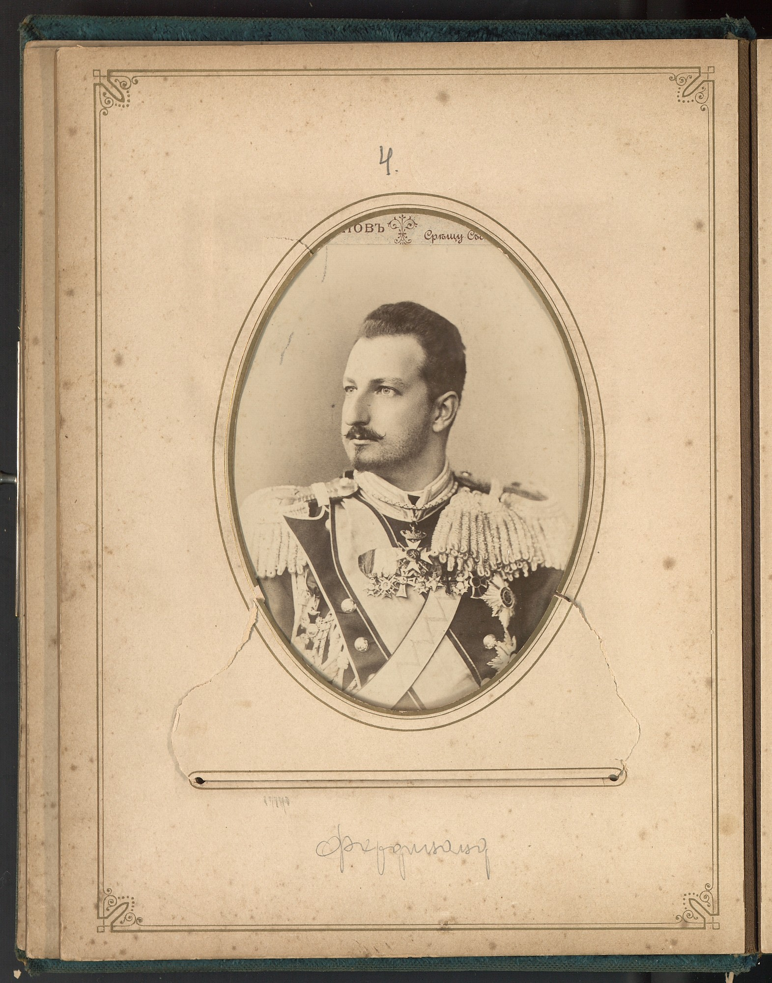 Studio portrait of Prince Ferdinand I., © St. Cyril and St. Methodius National Library