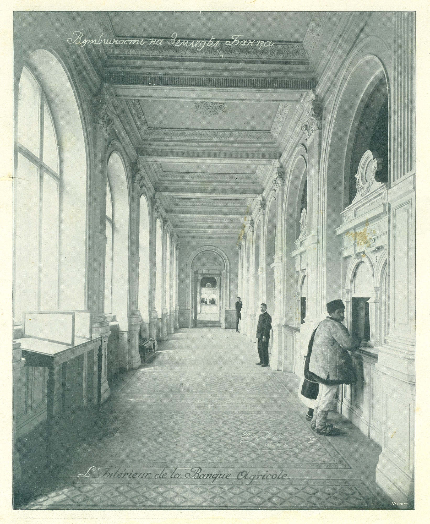 "Interior view of the Agricultural Bank, © Publishing house ""Minalo"""