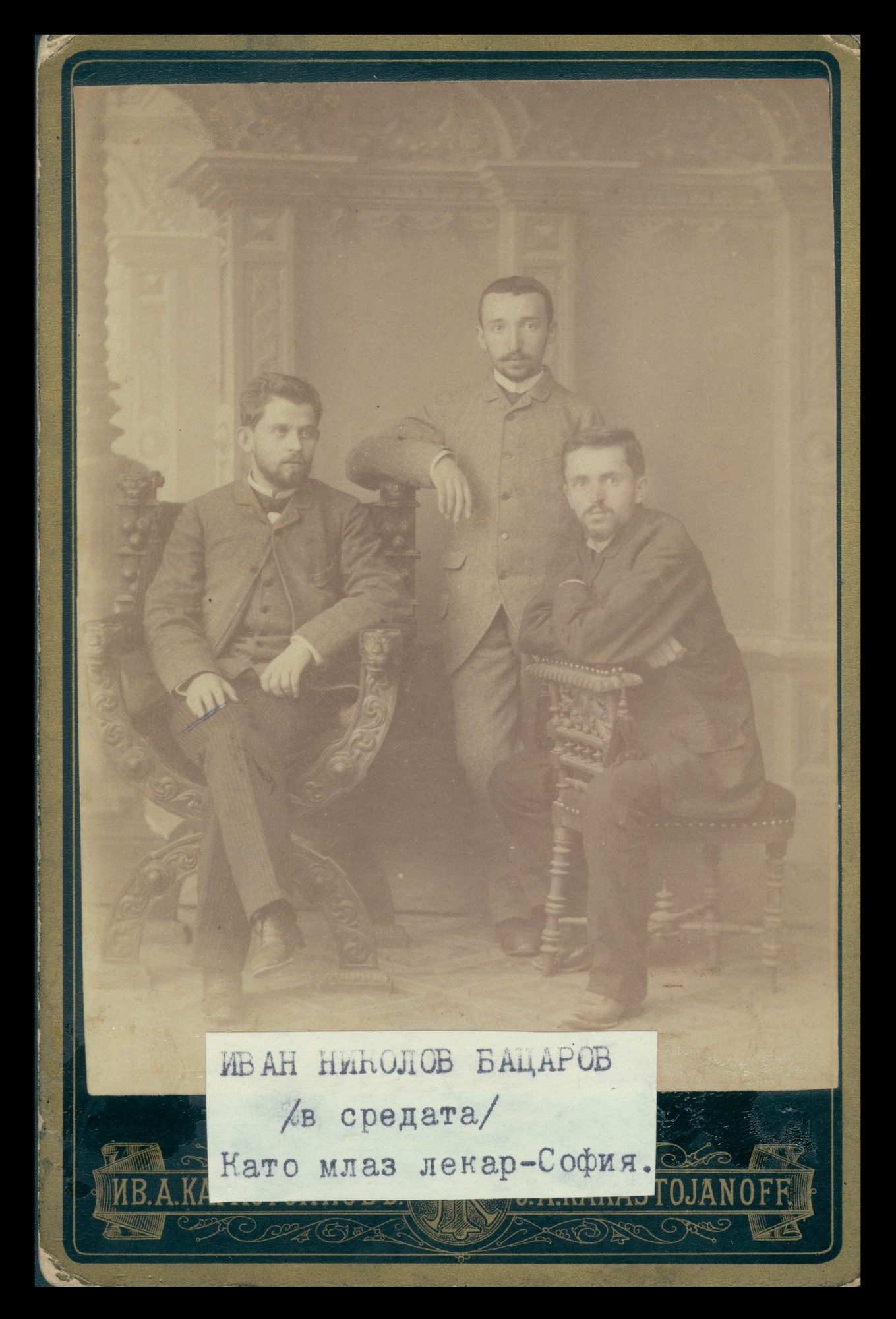 Group portrait of three men, © State Archives - Sofia