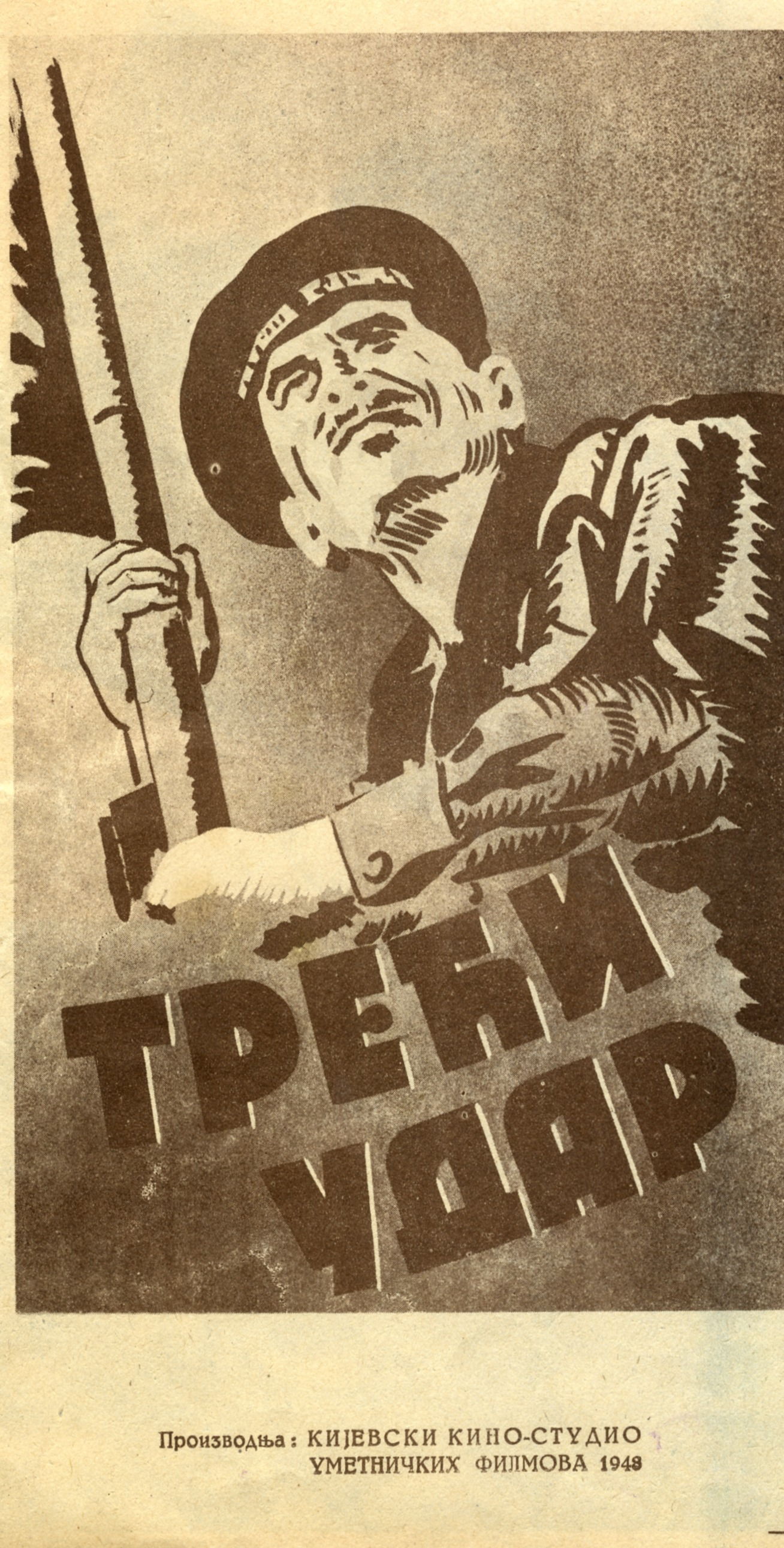 Advertisement for the feature film 'Tretiy udar', © Jugoslovenska kinoteka, Belgrade