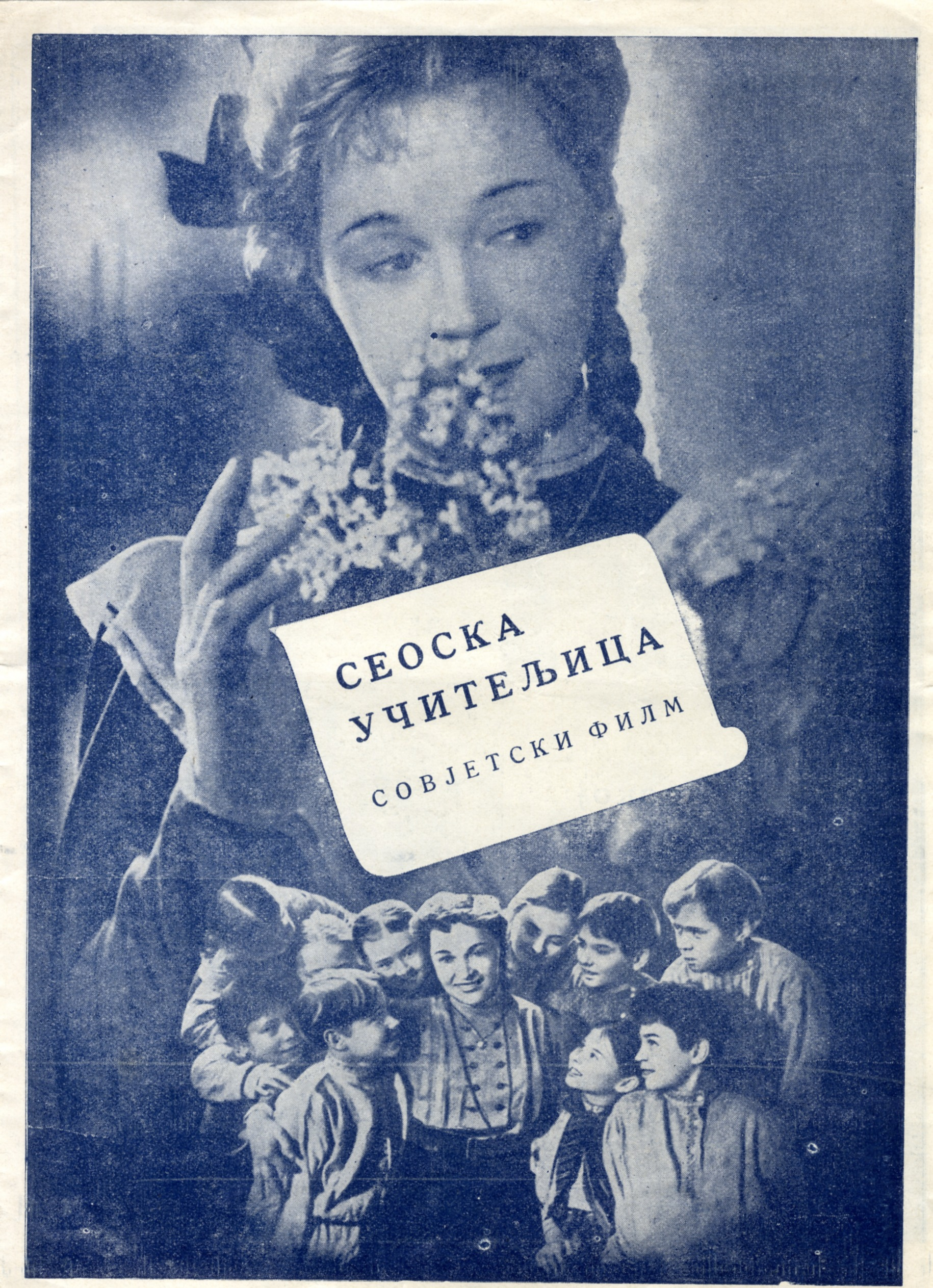 Advertisement for the feature fikm 'Selskaya uchitelnitsa', © Jugoslovenska kinoteka, Belgrade