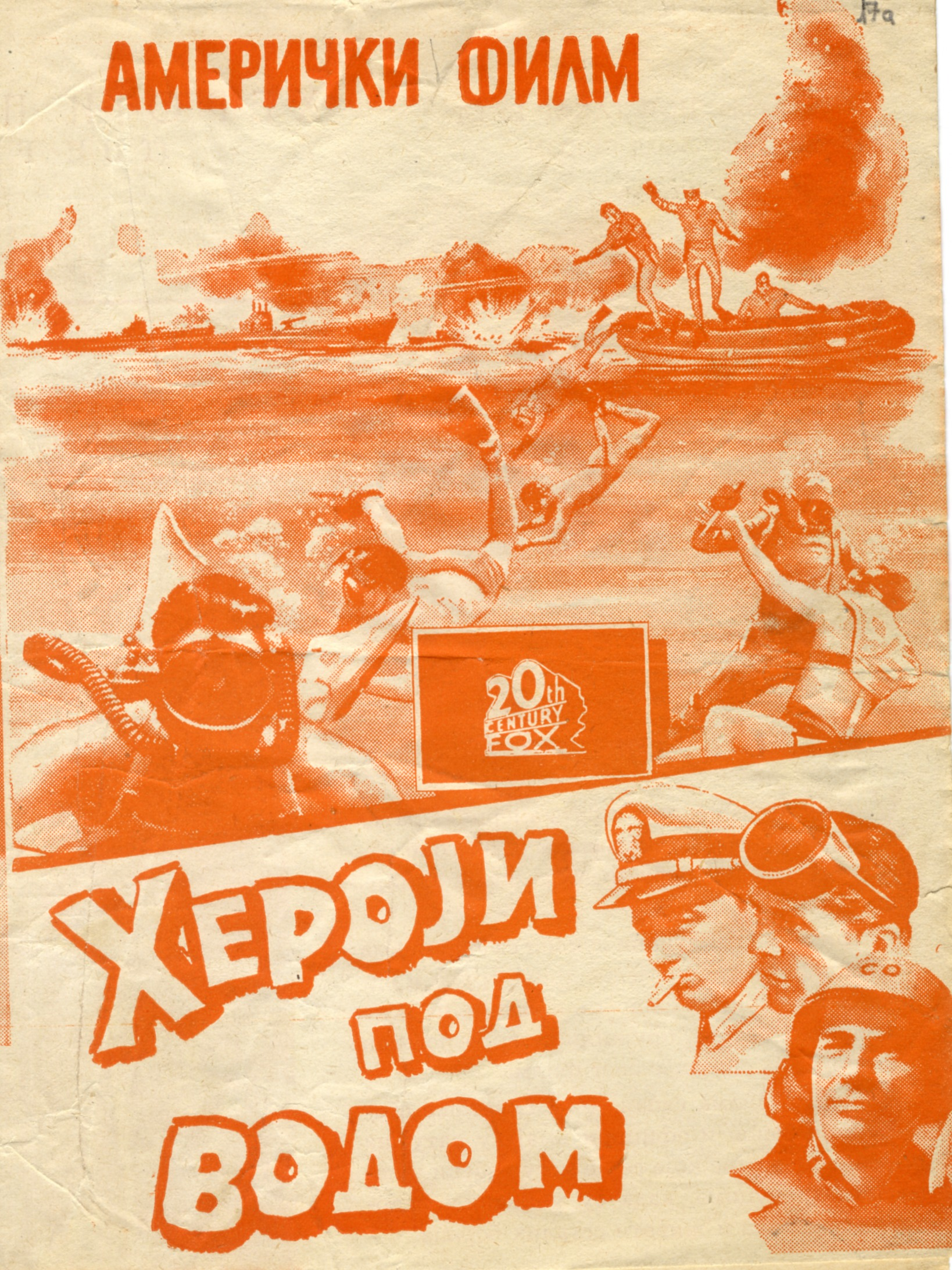 Advertisement for the feature film 'The Frogmen', © Jugoslovenska kinoteka, Belgrade