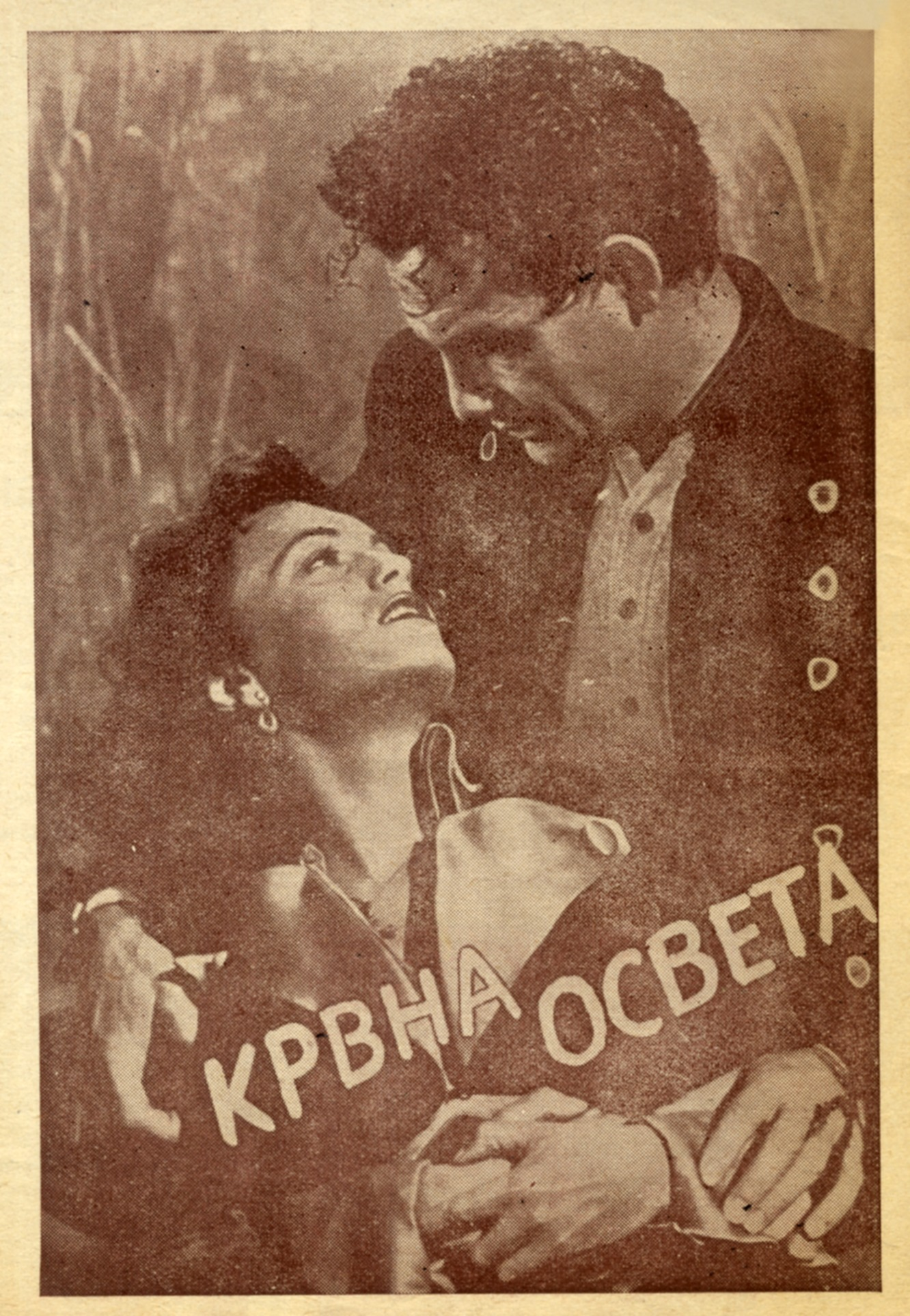 Advertisement for the feature film 'Vendetta', © Jugoslovenska kinoteka, Belgrade