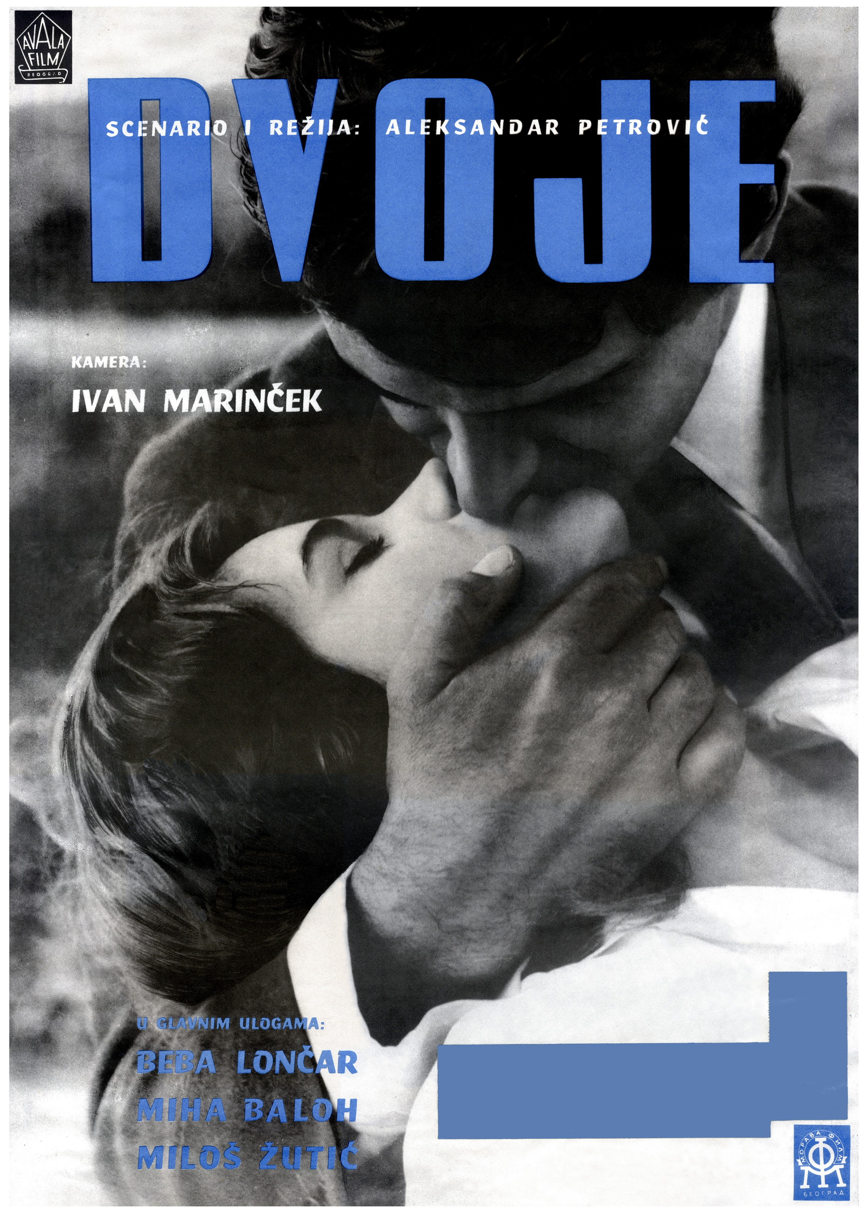 Poster announcing the feature film 'Dvoje', © Jugoslovenska kinoteka, Belgrade