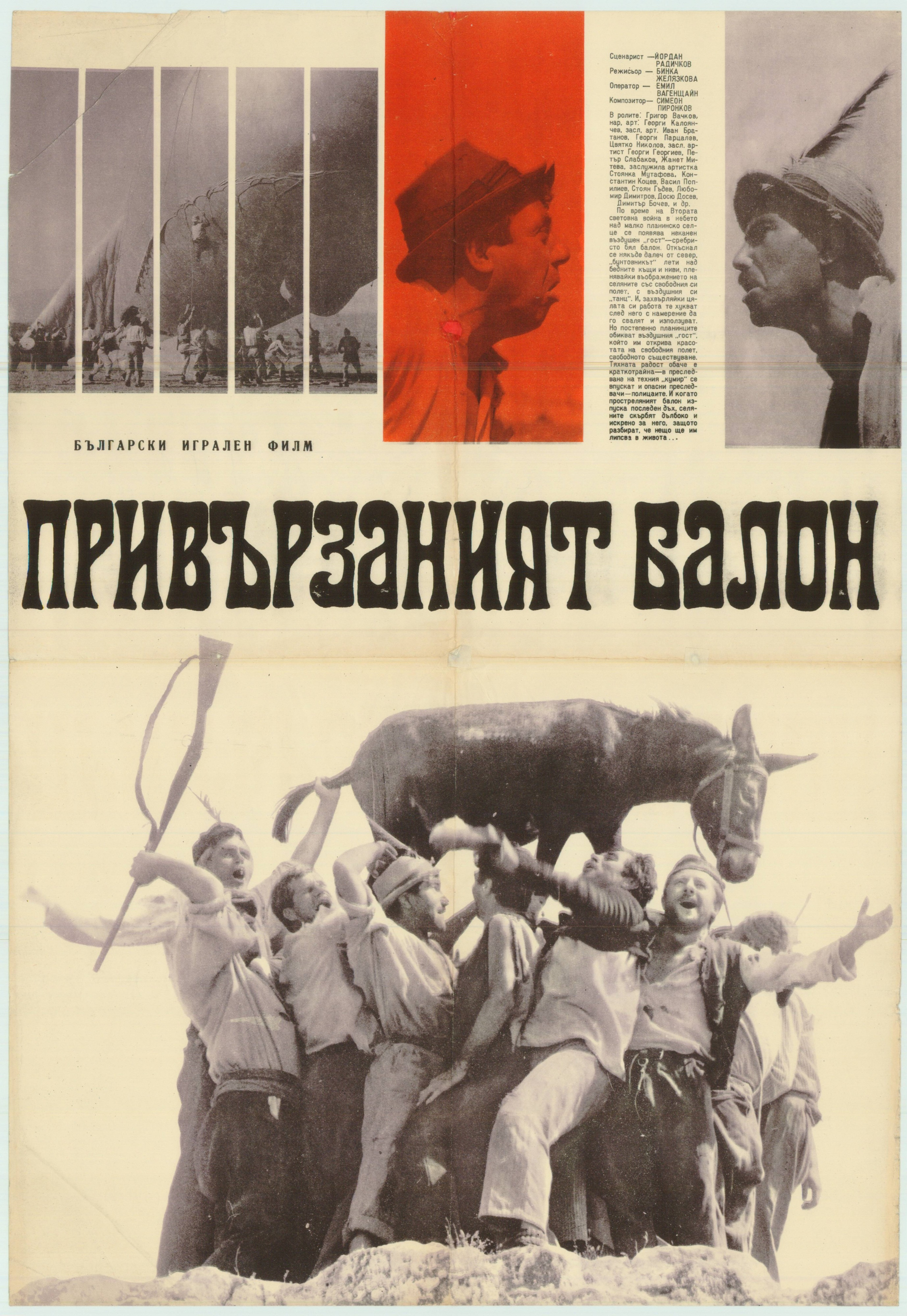 Poster advertising the Bulgarian feature film 'Privărzanyat balon', © Bălgarskata nacionalna filmoteka