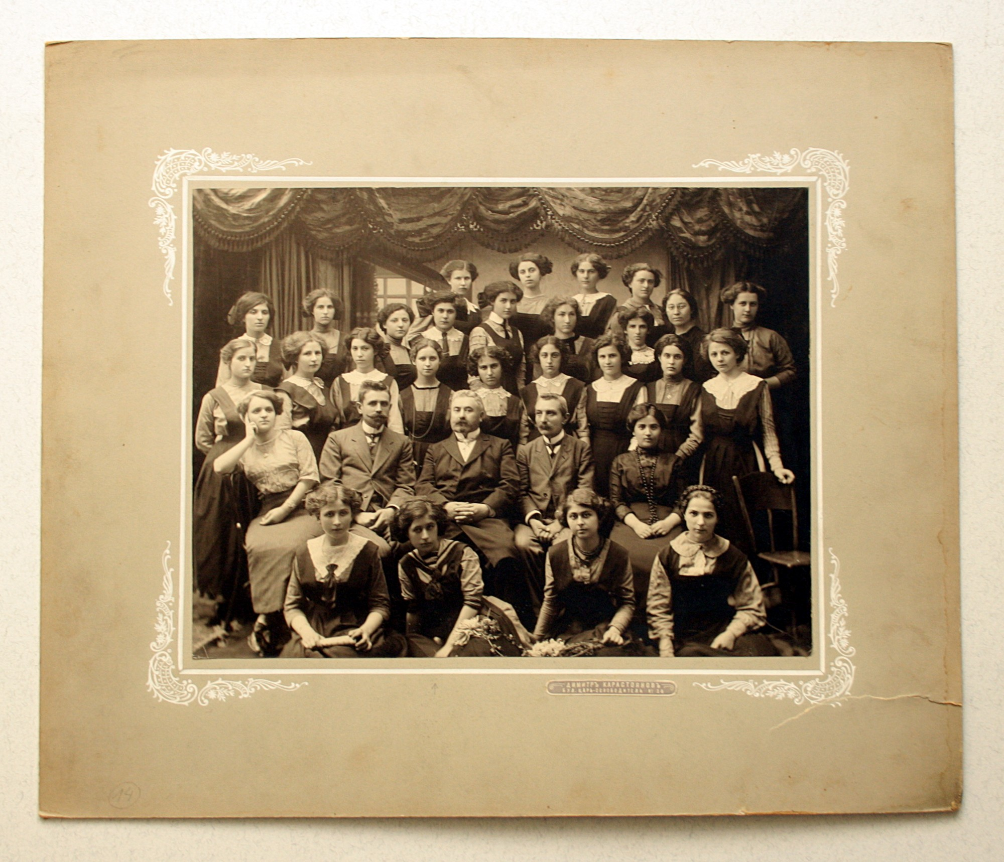 Group portrait of teachers and students, © National Polytechnic Museum, Sofia