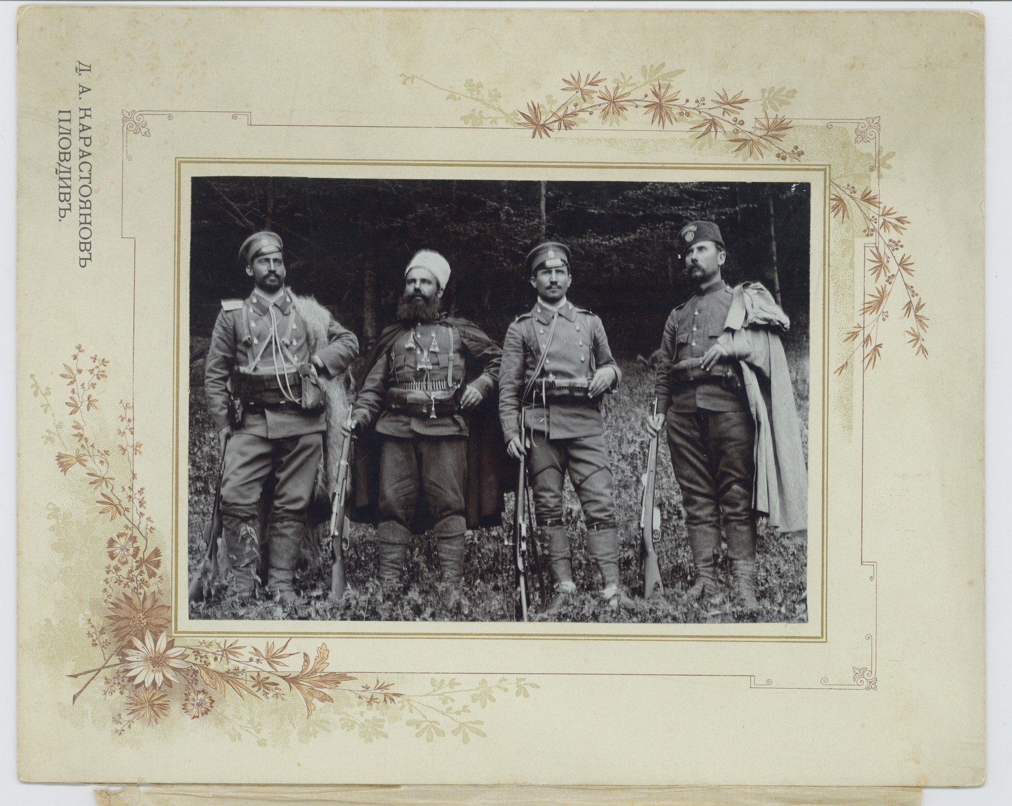 Group portrait of men in military uniforms, © Scientific Archive of the Bulgarian Academy of Sciences