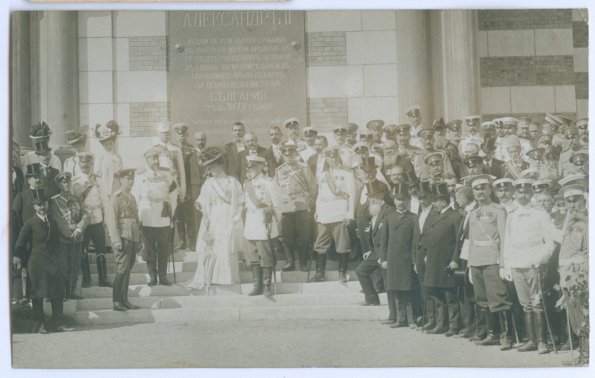 Ferdinand I with ministers, deputies and guests from Russia, © State Archives - Plovdiv