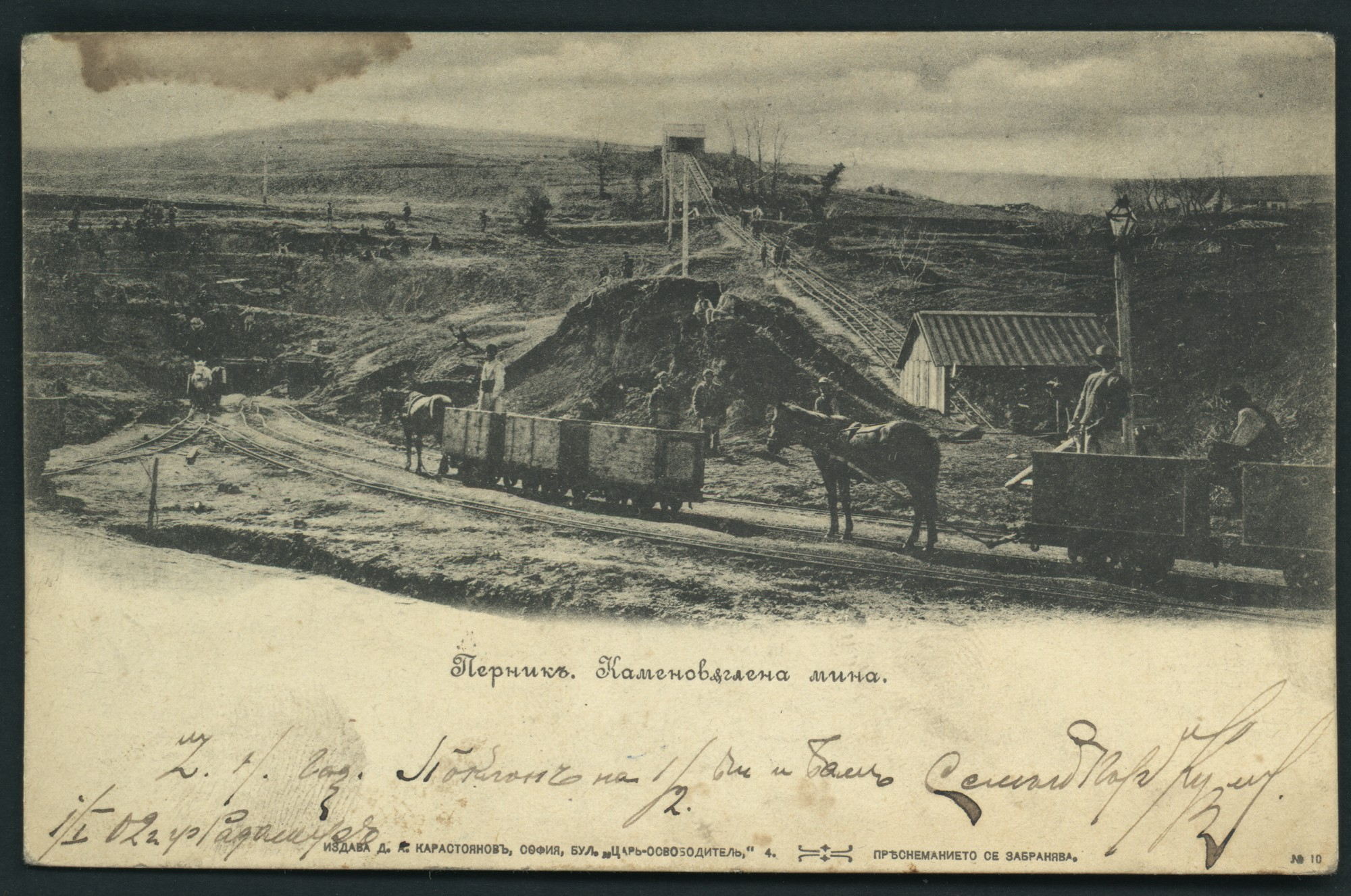 """Pernik. Coal mine"", © St. Cyril and St. Methodius National Library"