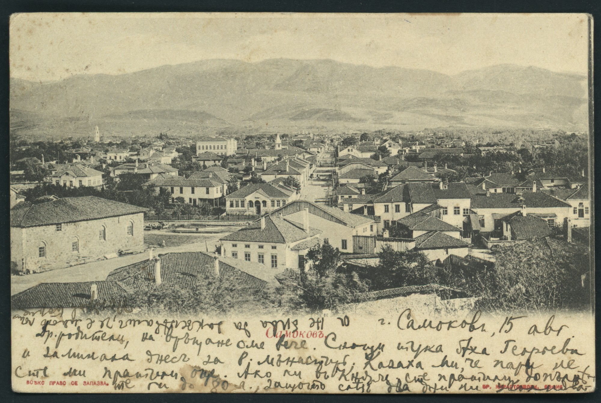 Greetings from Samokov, © St. Cyril and St. Methodius National Library